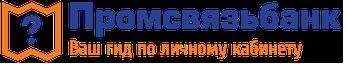Промсвязьбанк личный кабинет: онлайн вход в интернет-банк